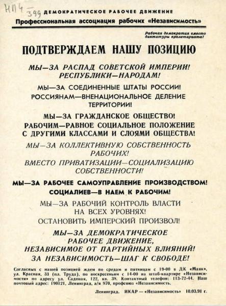 Рабочие против СССР