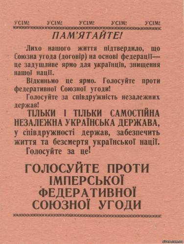 РУХ Украина.2