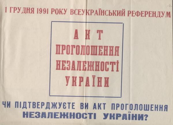 Бюллетень 1991г Украина