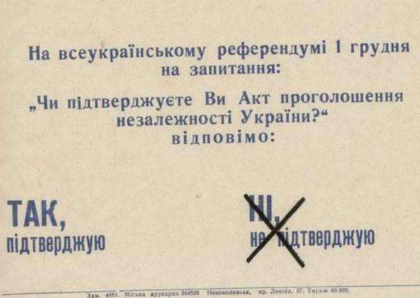 Украина Независимая 3