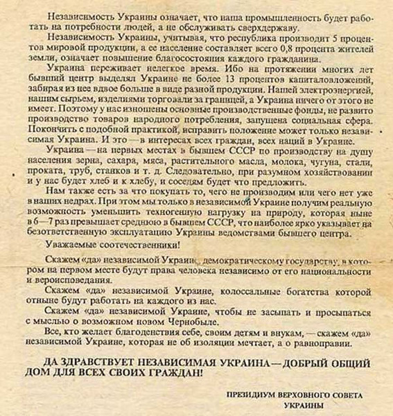 Украина Независимая