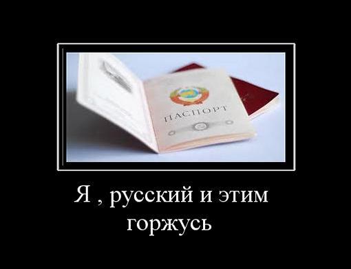 фотостудии ушли я русская и горжусь этим картинки заявление пакет