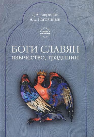 Боги славян. Язычество. Традиция