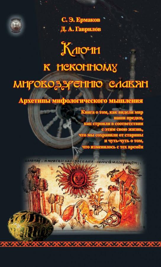 Ключи к исконному мировоззрению славян