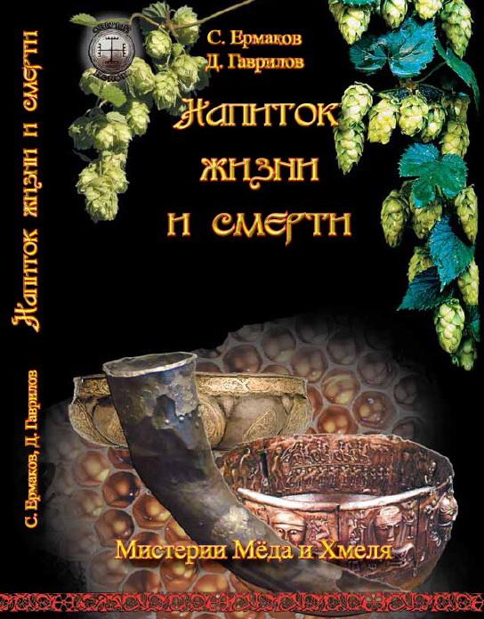 Напиток жизни и смерти