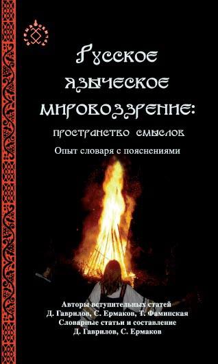Русское языческое мировоззрение