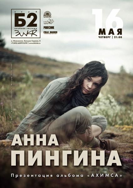Анна Пингина - презентация альбома