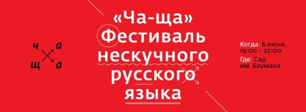 Фестиваль нескучного русского языка