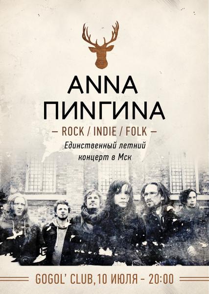 anna_pingina_gogol