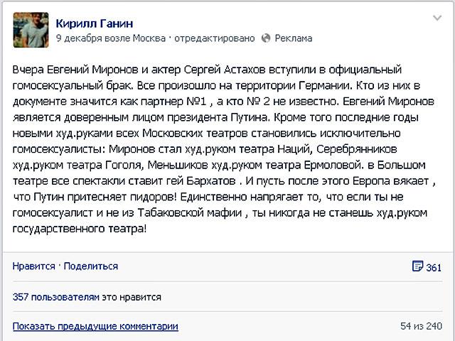 6e64bba11d39680e2eea2749d475217e_mironov_astakhov