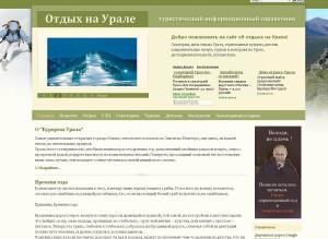 uralkurort_com