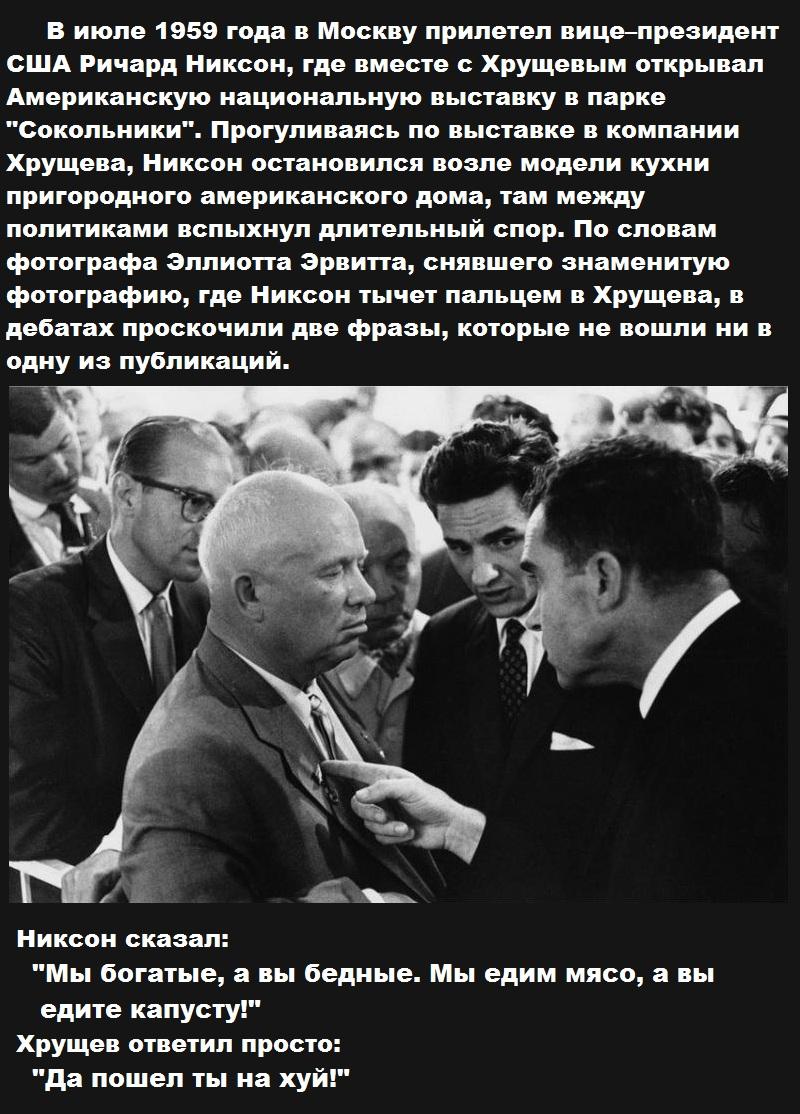 СССР-хрущев-америка-208142