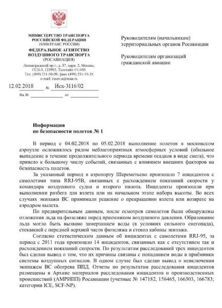 2018-02-13_15-47-01 H Росавиация.jpg