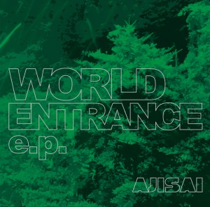 ajisai world entrance
