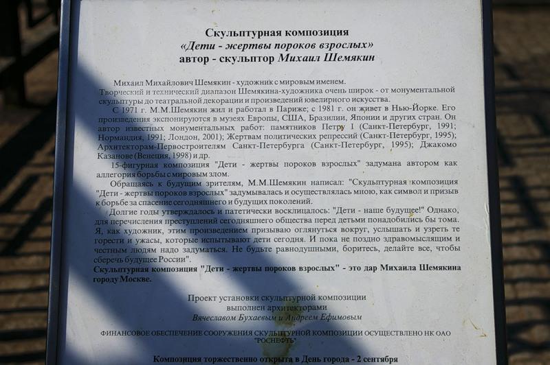 Описание скульптурной композиции на Болотной