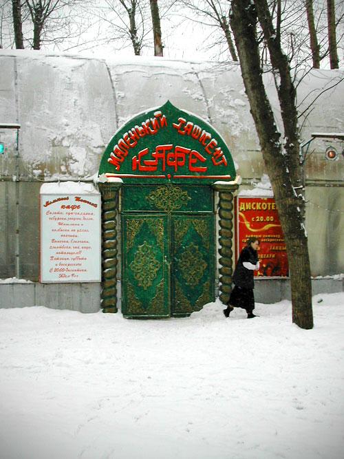 Маленький холодненький Ташкент