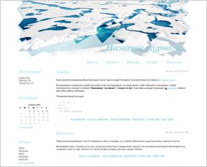 Предпросмотр Арктика