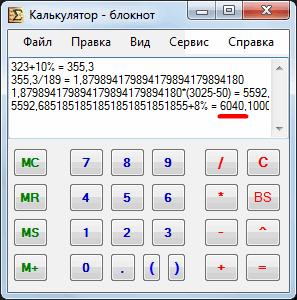 355/189*(3025-50)+8%=6040