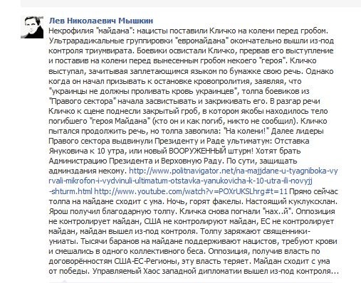 FireShot Screen Capture #083 - 'Фотографии Хроники - Лев Николаевич Мышкин I Facebook' - www_facebook_com_photo_php_fbid=249450295233759