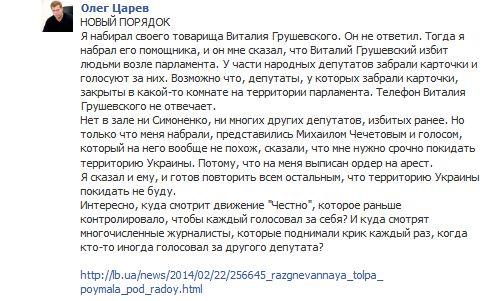 FireShot Screen Capture #085 - 'Олег Царев - Фотографии Хроники I Facebook' - www_facebook_com_photo_php_fbid=1464766183734783