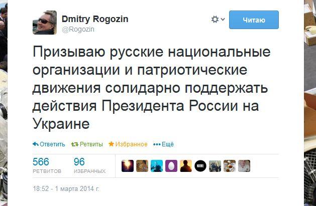 FireShot Screen Capture #117 - 'Твиттер _ Rogozin_ Призываю русские ___' - twitter_com_Rogozin_status_439775306300542976