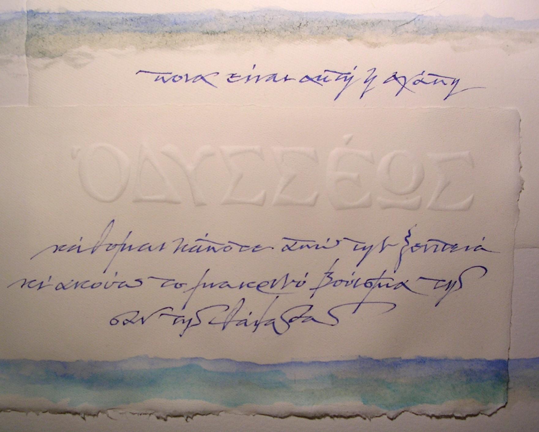 OdysseosMiddle