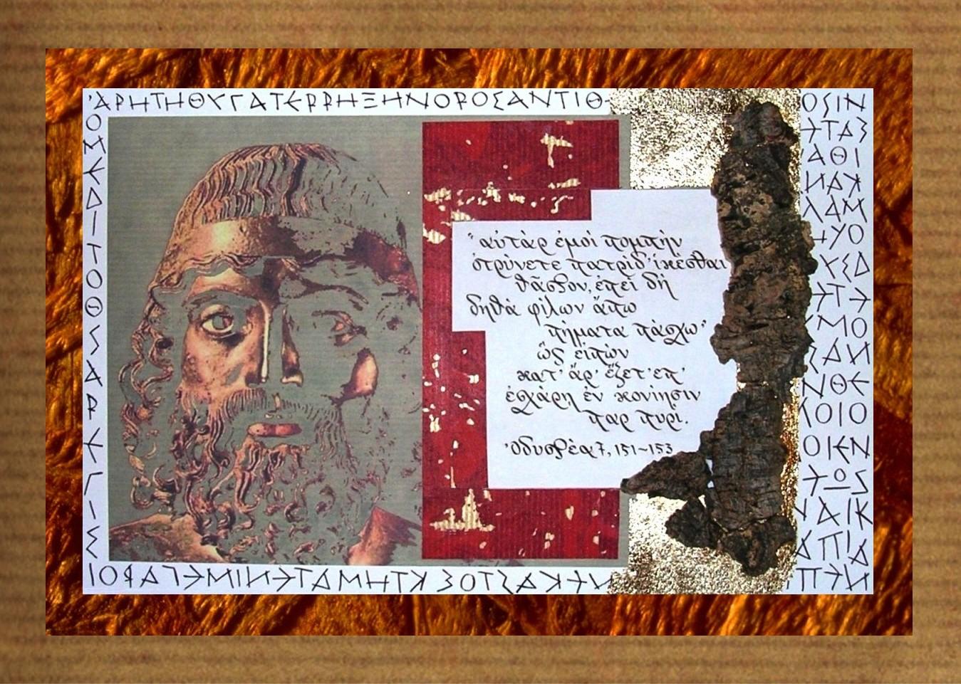 OdysseusHome