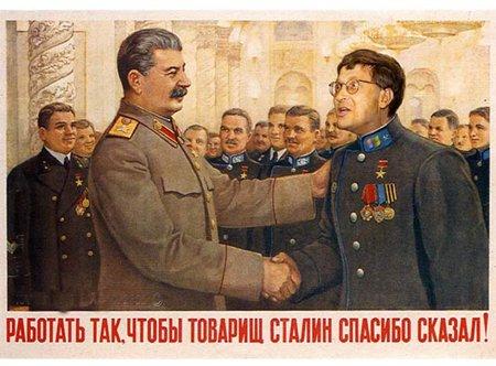 сталин и гейтс