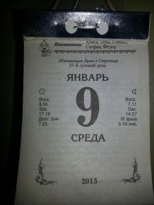20130109_043640