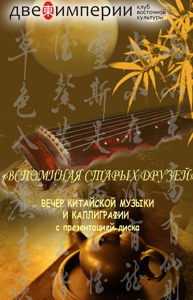 листовка МУЗЫКА копия2
