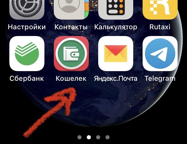 """Иконка приложения """"Кошелек"""""""
