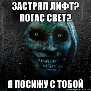 2648-ужас-лифт-застрял-страх