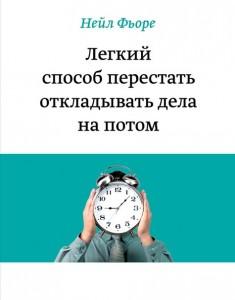 1364448698_neyl-fore-legkiy-sposob-perestat-otkladyvat-dela-na-potom