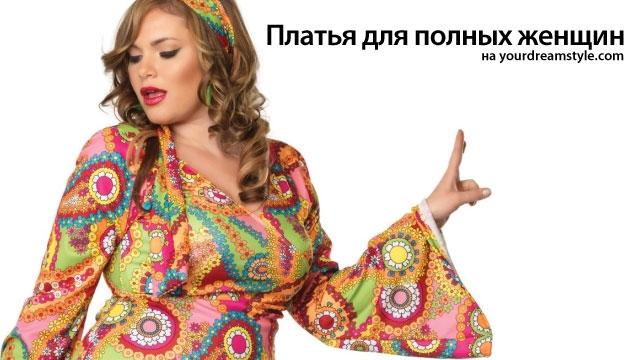 aa6db95cb Стильные платья для полных девушек: yourdreamstyle ?