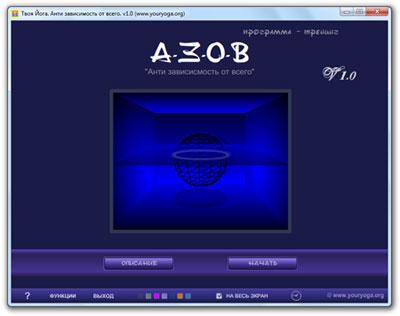 azov_program