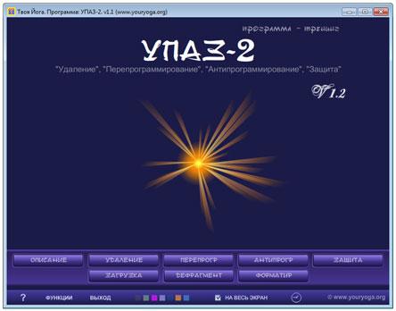 upaz_program3