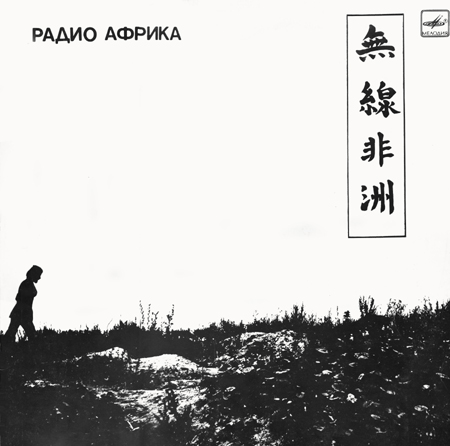 Radio_afrika_vinyl 1983