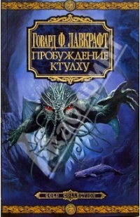 Лавкрафт Ктулху