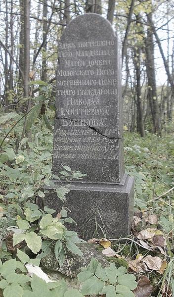 Могила дочери Николая Бушкова