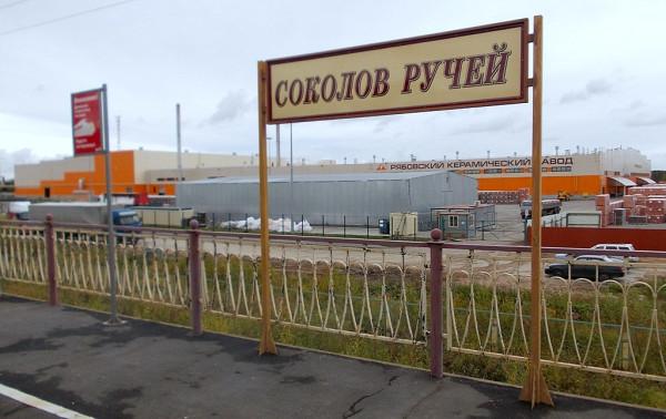 Рябовский завод керамических изделий