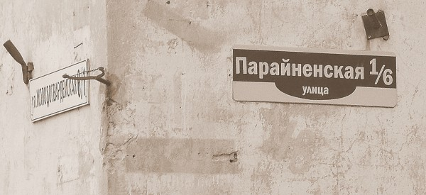 Парайненская улица (Paraisenkatu)