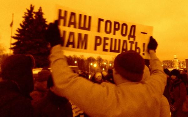 """""""Наш город -- нам решать!"""""""