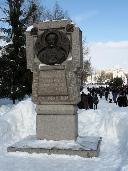 Стелла Святому князу Михаилу Ярославичу