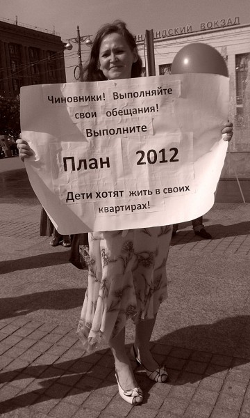 План 2012