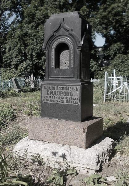Василiй Васильевичъ Сидоровъ