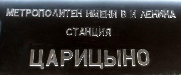 Метрополитен имени Ленина, станция Царицыно