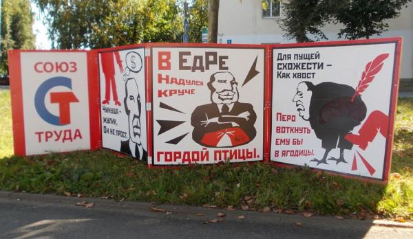 Союз труда v. Единая Россия