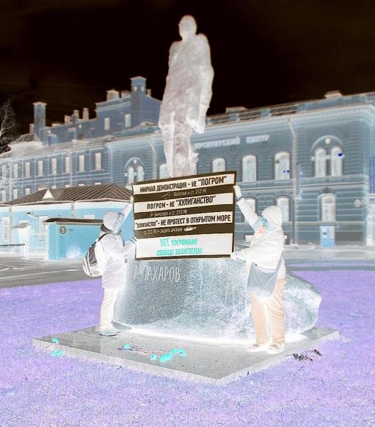 У памятника А.Д. Сахарова