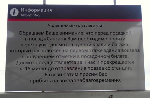 //Уважаемый пассажиры!//