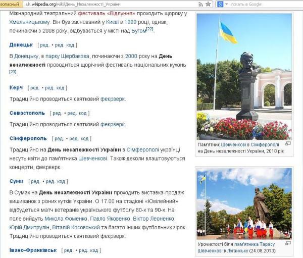 uk.wikipedia.org
